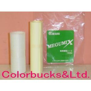 メグロ化学工業 メグミックス 専用補強シート 万能成型接着剤 ※こちらは受注後生産、お取り寄せとなります。|colorbucks