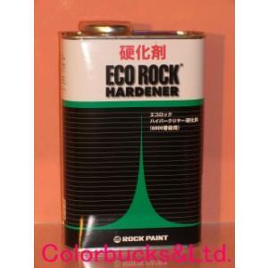 エコロックハイパークリヤー 共通硬化剤1kg(主剤別売) 環境対応型自動車用クリアー3:1型|colorbucks