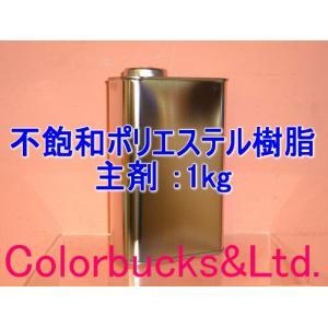 不飽和ポリエステル樹脂 1kg 主剤のみ FRP(繊維強化プラスチック)成型樹脂 インパラフィン促進剤入り|colorbucks