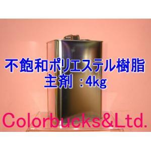 不飽和ポリエステル樹脂 4kg主剤のみ FRP(繊維強化プラスチック)成型樹脂 インパラフィン促進剤入り|colorbucks