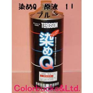 染めQ 原色 1L ブルー 染めQテクノロジィ|colorbucks