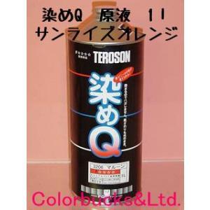 染めQ 原色 1L サンライズオレンジ 染めQテクノロジィ|colorbucks