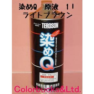 染めQ 原色 1L ライトブラウン 染めQテクノロジィ|colorbucks