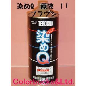染めQ 原色 1L ブラウン 染めQテクノロジィ|colorbucks