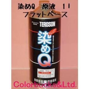染めQ 原色 1L フラットベース 染めQテクノロジィ|colorbucks
