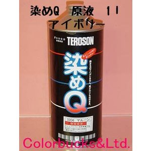 染めQ 原色 1L アイボリー 染めQテクノロジィ|colorbucks