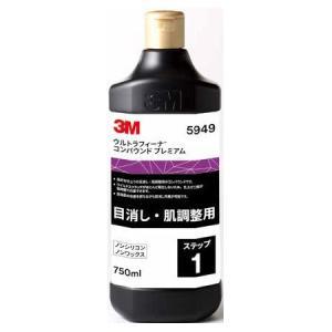 3M 5949 ウルトラフィーナ コンパウンドプレミアム 750ml(ボトル) 液状
