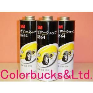 3M ボディーシュッツ 8864 黒 1000ml 車両用コーティング剤|colorbucks