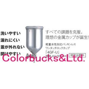 4GF-U 明治 F-zero用  450ml G1/4