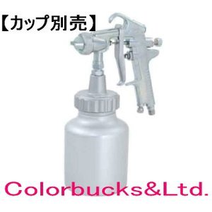 近畿 クリーミー/CREAMY97Z-Z(本体のみ) スプレーガン 加圧式|colorbucks