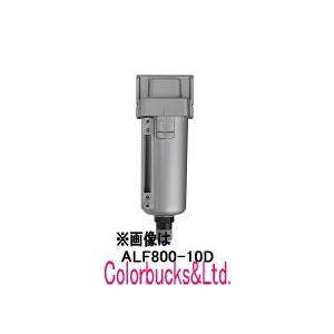 ALF800B-10D オートドレン方式 エアーフィルター|colorbucks