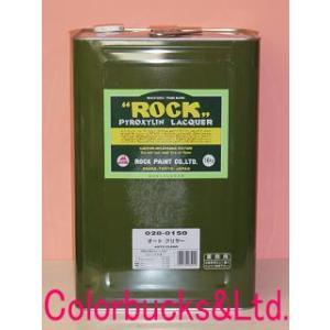 ロックペイント オートクリヤー 16kg 仕上用クリヤラッカー 028-0150 オートクリアー|colorbucks