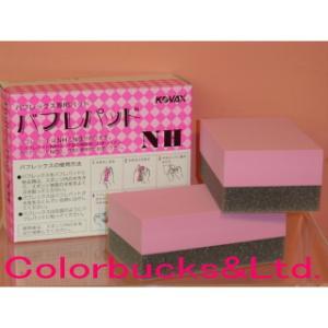 コバックス バフレパッドNH 2個入り 68mm×112mm×45mm バフレックス シート用|colorbucks