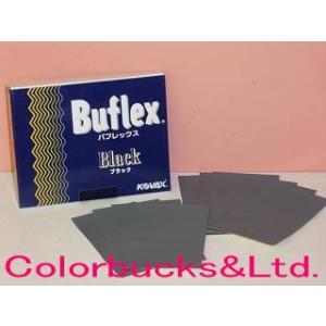 【バラ売り】コバックス バフレックス ブラック シート 小分け25枚 70mm×114mm #3000番相当|colorbucks
