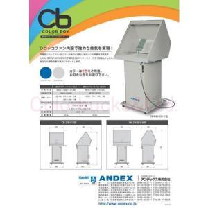 アンデックス カラーボーイ CB-2 簡易排気塗装ブース 100V電源 強力350Wシロッコファン|colorbucks