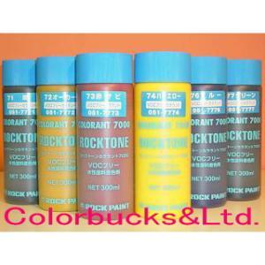 ロックペイント ロックトーン カララント 7000 水性塗料用着色剤 300ml 色3種 1本売り|colorbucks