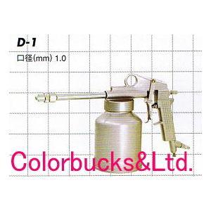 近畿 D-1(1Lカップ付) 加圧式スプレーガン|colorbucks