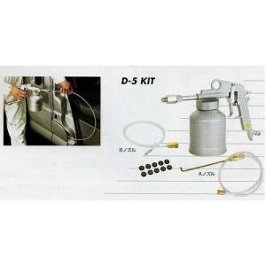 近畿 D-5kit インナー防錆用ラストレスコートガン ノズルA平吹/ノズルB360度付属 ノズル口径1.8mm|colorbucks
