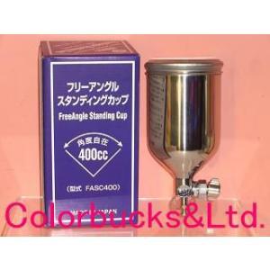 恵宏 FASC400 ステンレス塗料カップ400cc 取付部G1/4 colorbucks