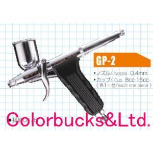 扶桑精機 GP-2 リッチペン エアーブラシ Φ0.4mm口径 8cc/15ccカップ付属|colorbucks