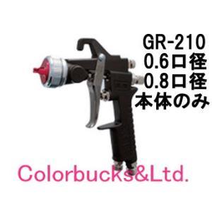 恵宏 GR-210 (0.6 0.8口径) 超精密スプレーガン (旧PRECISION)|colorbucks