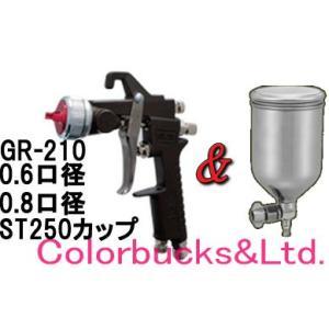 恵宏 GR-210 (0.6 0.8口径)+ST250カップ 超精密スプレーガン(旧PRECISION)|colorbucks