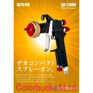 恵宏 GR-210DC G13/G15 グラデーションガン 本体のみ(カップ別売品)|colorbucks