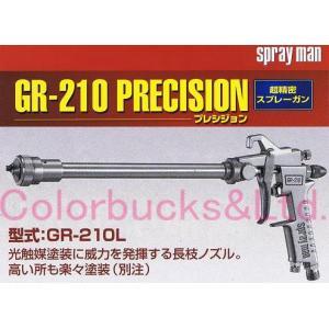 恵宏 GR-210PRECISION(本体のみ) 超精密スプレーガン長柄(ロングノズル) GR-210L|colorbucks