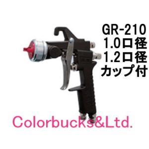 恵宏 GR-210(1.0 1.2口径)+FASC250カップ グラデーション スプレーガン カップ付セット 重力式