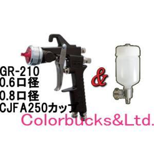 恵宏 GR-210 (0.6 0.8口径)+ CJFA200カップ 超精密スプレーガン(旧PRECISION)|colorbucks