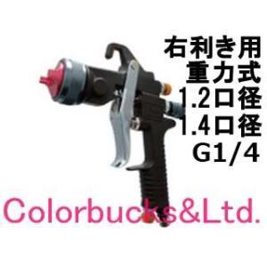 恵宏 Feel (右利き用 本体のみ) スーパーパフォーマンススプレーガン 重力式 1.2/1.4/1.8口径 【カップ取付口G1/4】|colorbucks