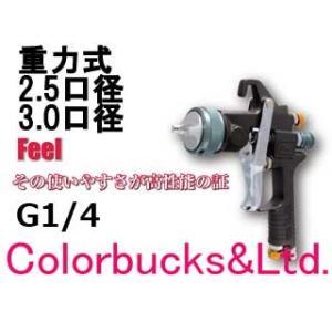 恵宏 Feel (右利き用 本体のみ) スーパーパフォーマンス大型スプレーガン 重力式 2.5/3.0口径 【カップ取付口G1/4】|colorbucks