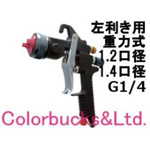 【左利き用】恵宏 Feel (左利き用 本体のみ) スプレーガン 重力式 1.2/1.4/1.8口径 【カップ取付口G1/4】|colorbucks