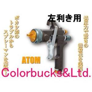 恵宏 ATOM(左利き用 本体のみ) 超高微粒化プレーガン 重力式|colorbucks
