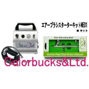 HP-S51K-CN エアブラシキット アネスト岩田 エアーブラシスターターキット NEO1|colorbucks