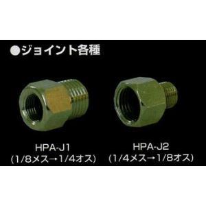 アネスト岩田 変換ジョイント HPA-J1 1/8メス×1/4オス|colorbucks