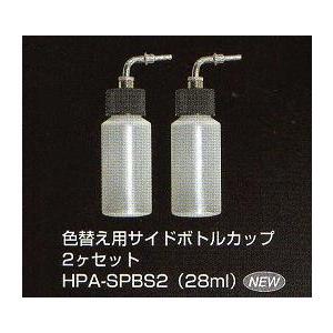 アネスト岩田 サイドボトルカップ28ml HPA-SPBS2 SB TRタイプ用