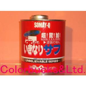 染めQテクノロジィ いきなりサフ ガン吹き用 0.8L|colorbucks