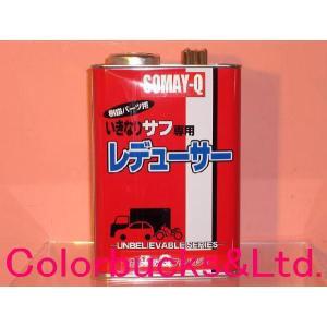 染めQテクノロジィ いきなりサフ 専用レデューサー 1.6L|colorbucks
