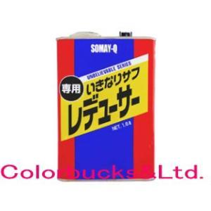 染めQテクノロジィ いきなりサフ 専用レデューサー 3.7L|colorbucks