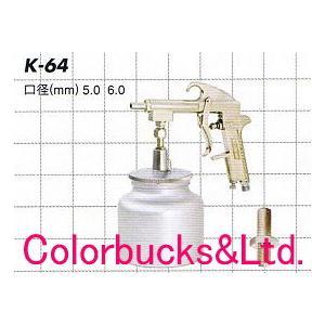 近畿 K-64(カップ、ノズル5 6mmセット付) ルーフガン|colorbucks