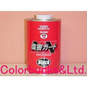 コーザイ 塩害ガード ホワイト NX493/ブラック NX490 1kg 車両用防錆剤|colorbucks