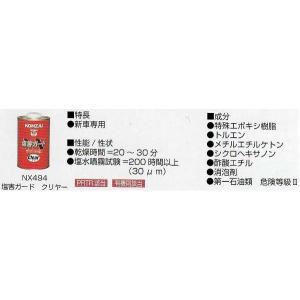 コーザイ 塩害ガード クリヤー NX494 1kg 車両用防錆剤 クリアー|colorbucks