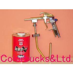 コーザイ 塩害ガードスプレー専用ガン NX966 塩害ガードNX-490、NX-493用|colorbucks