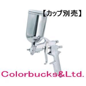 近畿 クリーミー/CREAMY(KL)63A(本体のみ) スプレーガン 重力式|colorbucks