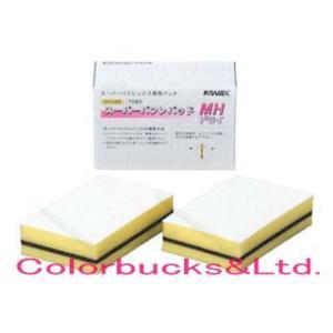 コバックス スーパーバフレパッド MHドライ 2枚入 手研ぎ用|colorbucks
