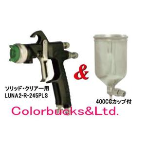 LUNA2-R-245PLS PLUS デビルビス カップ付スプレーガン 重力式 【400ccカップ付セット】|colorbucks