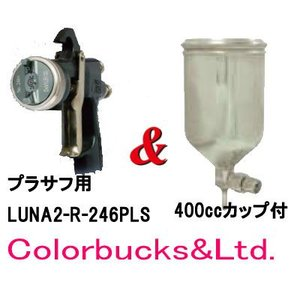 LUNA2-R-246PLS PLUS デビルビス カップ付スプレーガン 重力式 【400ccカップ付セット】|colorbucks