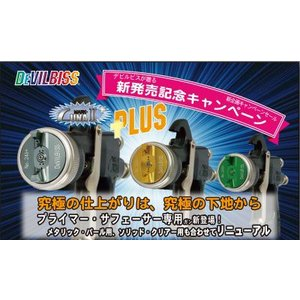 LUNA2 PLUS 各種 デビルビス 吸上式スプレーガン  カップ別売|colorbucks