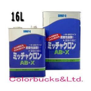 ミッチャクロン AB-X 16L 染めQテクノロジィ(旧テロソン)|colorbucks